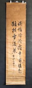 D1081:回流手绘书法图立轴(日本回流.回流老画.老字画)