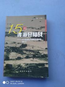 15场渡海登陆战:20世纪典型登陆战评介