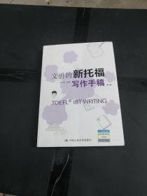 文勇的新托福写作手稿(第三版)