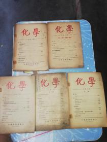 1950年北京大学出版社期刊  化学  5本  广告很多