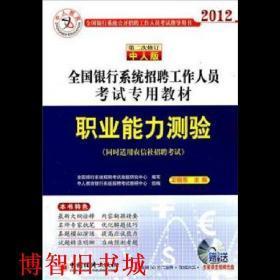 2012全国银行系统招聘工作人员考试专用教材:职业能力测验