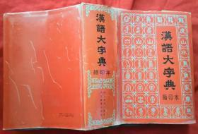 汉语大字典(护封精装)★缩印本★1992年10月1版、1993年7月1印★全部目录展示