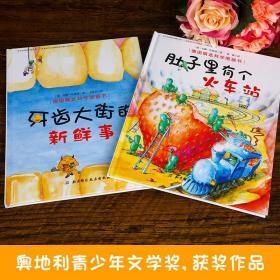 全新正版牙齿大街的新鲜事 肚子里有个火车站 精装儿童绘本 德国精选图画书 全套2册 儿童0-3-6-7周岁幼儿园硬壳硬皮装阅读故事书