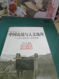 中国山川与人文地理