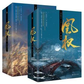 全新正版凰权 1-2卷套装全6册 卷番外天下归著六本两部无删完整版