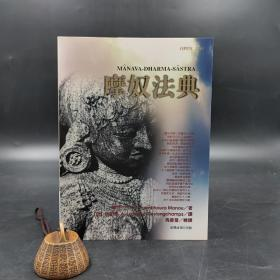 台湾商务版  摩奴一世 著;迭朗善,马香雪 译《摩奴法典》