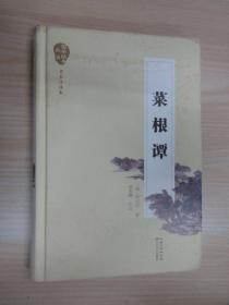 菜根谭(名家注译本)