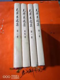 毛泽东选集 全四卷(精装)