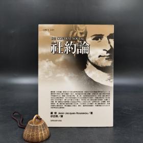 台湾商务版 卢梭 著; 徐百齐 译《社约论》