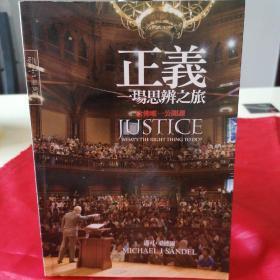 正义   一场思辨之旅    哈佛唯一公开课(Justice   What's  the  right  thing  to  do?)