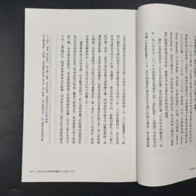 台湾商务版  艾瑞克‧克莱恩 著 蔡心语 译《古地中海文明陷落的關鍵:公元前1177年》
