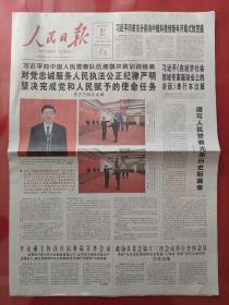 人民日报2020年8月27日。向中国人民警察队伍授旗并致训词。(20版全)