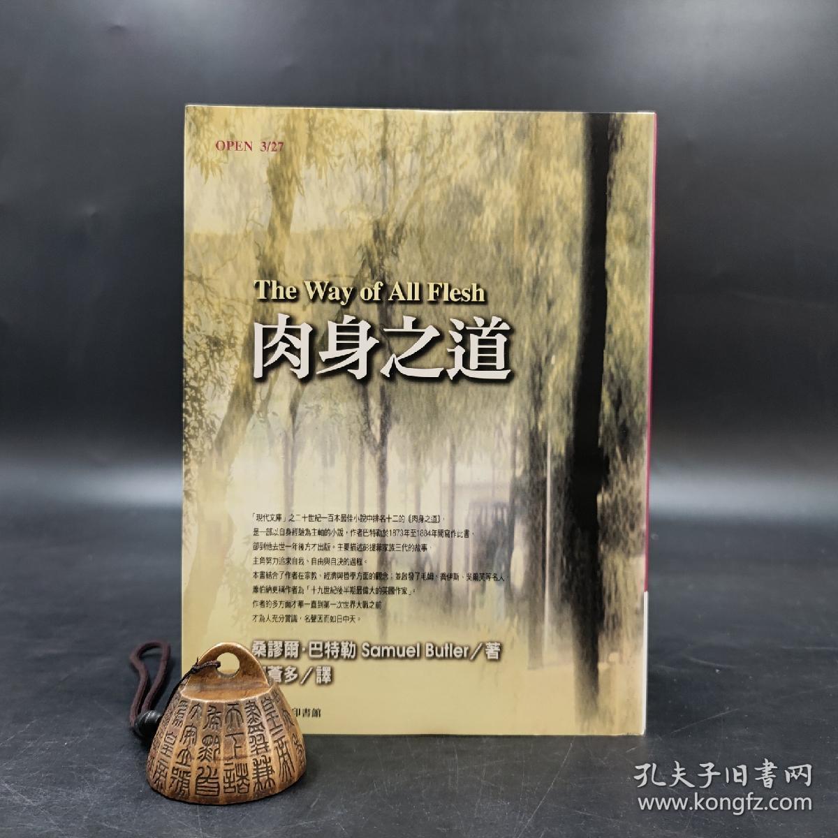 台湾商务版 桑谬尔·巴斯勒 著 陈苍多 译《肉身之道》