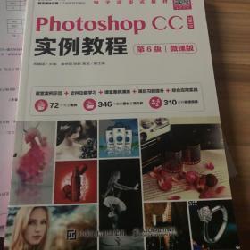 PhotoshopCC2019实例教程(第6版)(微课版)