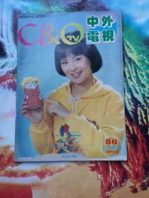 中外电视,1992-1