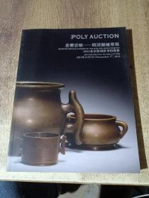 2013北京保利秋季拍卖会 喜乐云烟——明清铜炉专场