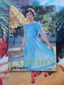 时装,1981夏
