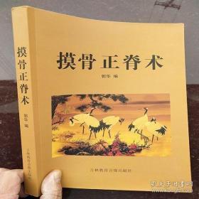 彩色 摸骨正脊术 郭华 世代绝学 都是密授或祖传 绝版好书16开大本