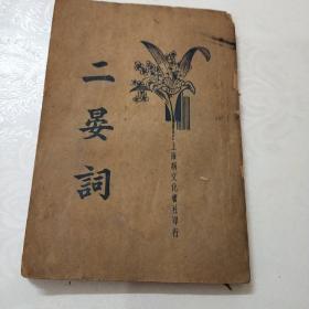 二晏词(民国23年初版)