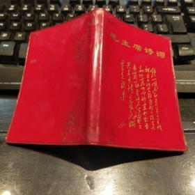 毛主席诗词(有林彪题词,毛林合影6张 南京版)
