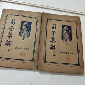 荀子集解(上下册)初版