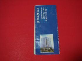 北京教育学院2001年招生简章