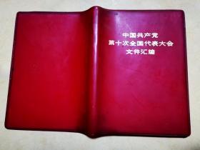 中國共產黨第十次全國代表大會文件匯編
