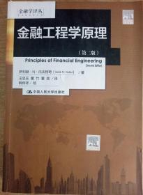 金融工程学原理(第二版)(金融学译丛)