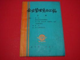 企业管理凭证汇编(首册)北京第一机床厂