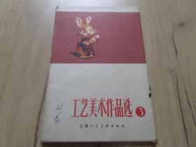 罕见六十年代活页画片《工艺美术作品选3》共12张、全、都为彩色卡片、稀少、1960年一版一印-尊A-2(7788)