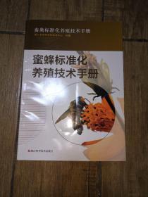 蜜蜂标准化养殖技术手册