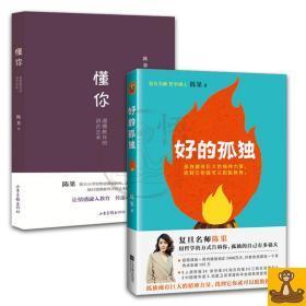 正版全新陈果书籍好的孤独全2册:好的孤独 懂你 复旦名师陈果 孤独藏有巨大的精神力量 书籍
