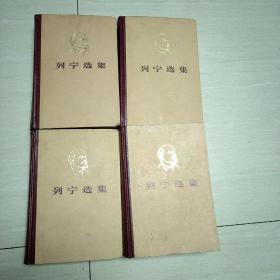 列宁选集 第1-4册全  精装&