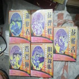 满庭春,明宵锦帐,鸳鸯陈,花飞香,花里蝶,共计5册合售