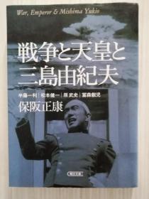 日文原版  戦争と天皇と三岛由纪夫  日语
