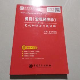 圣才教育:曼昆《宏观经济学》(第9版)笔记和课后习题详解(赠送电子书大礼包)