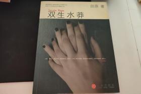 歌手演员创作人田原签赠文学处女作《双生水莽》