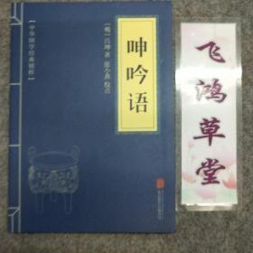 中华国学经典精粹·权谋智慧经典必读本:呻吟语