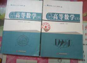 正版85新 高等数学(Ⅰ+Ⅱ)杨波 华中科技大学出9787568028165