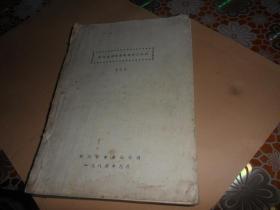 四川腌腊熟食制品加工知识 (三) 16开油印 一厚册    原版出售