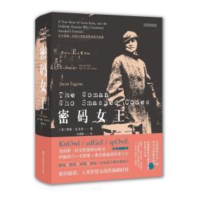 密码女王:关于爱情、间谍与智胜纳粹的真实故事