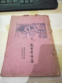 德国童话集(毛边本) 1928年出版    J