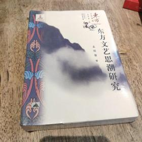 东方文艺思潮研究