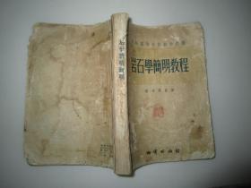 苏联高等学校教学用书 岩石学简明教程