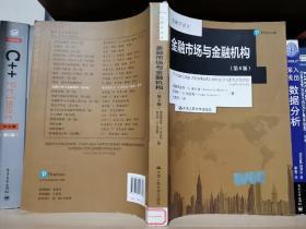 金融市场与金融机构(第8版)/金融学译丛