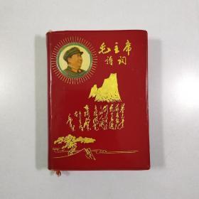 文革红宝书,毛主席诗词