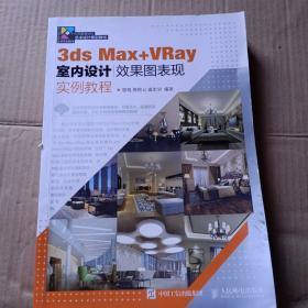 3ds Max+VRay室内设计效果图表现实例教程