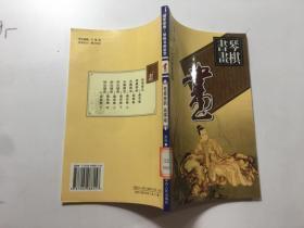 国学经典-琴棋书画鉴赏:画——笔墨雅韵(画事卷)