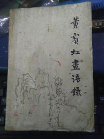 黄宾虹画语录:大32开 (江西省工艺美术大师,高级工艺美术师。余效团早期藏书·有签名