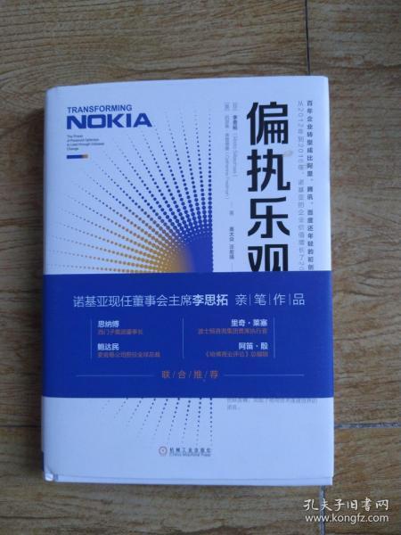 偏执乐观:诺基亚转型的创业式领导力